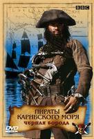 Blackbeard: Terror at Sea - Russian DVD cover (xs thumbnail)