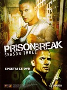 """Prison Break"" - Greek Movie Cover (xs thumbnail)"