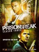 """""""Prison Break"""" - Greek Movie Cover (xs thumbnail)"""