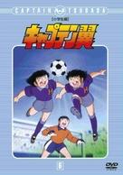 """Captain Tsubasa"" - Japanese DVD movie cover (xs thumbnail)"