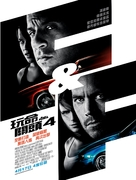 Fast & Furious - Taiwanese Movie Poster (xs thumbnail)