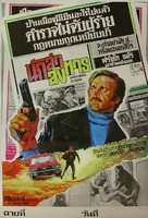 Il cittadino si ribella - Thai Movie Poster (xs thumbnail)