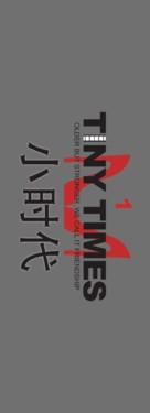 Xiao shi dai - Chinese Logo (xs thumbnail)
