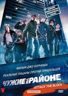 Attack the Block - Russian DVD movie cover (xs thumbnail)