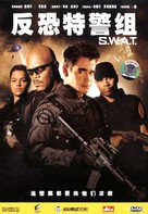 S.W.A.T. - Chinese DVD movie cover (xs thumbnail)
