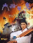Liu zhi qin mo - Chinese Movie Poster (xs thumbnail)