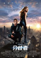 Divergent - Taiwanese Movie Poster (xs thumbnail)