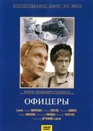 Ofitsery - Russian DVD cover (xs thumbnail)