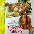 À gauche en sortant de l'ascenseur - Japanese Movie Cover (xs thumbnail)