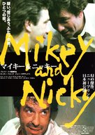 Mikey and Nicky - Japanese Movie Poster (xs thumbnail)