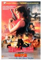 Huang jia shi jie zhi III: Ci xiong da dao - Thai Movie Poster (xs thumbnail)
