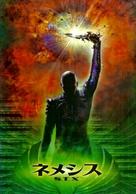 Star Trek: Nemesis - Japanese Movie Cover (xs thumbnail)