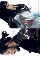 Bi-mong - South Korean Movie Poster (xs thumbnail)