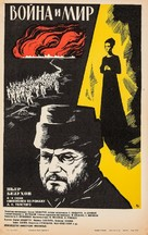Voyna i mir - Russian Movie Poster (xs thumbnail)