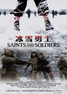 Saints and Soldiers - Chinese Movie Poster (xs thumbnail)