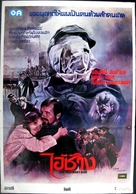 The Elephant Man - Thai Movie Poster (xs thumbnail)