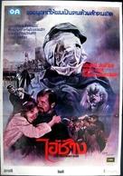 The Elephant Man - Thai Movie Poster (xs thumbnail)