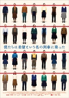 Das schweigende Klassenzimmer - Japanese Movie Poster (xs thumbnail)