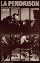 Kôshikei - French Movie Poster (xs thumbnail)