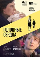 Hungry Hearts - Russian Movie Poster (xs thumbnail)