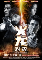 For lung - Chinese Movie Poster (xs thumbnail)