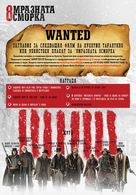 The Hateful Eight - Bulgarian Movie Poster (xs thumbnail)
