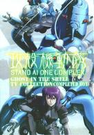 """Kôkaku kidôtai: Stand Alone Complex"" - Japanese DVD movie cover (xs thumbnail)"