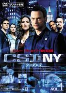 """CSI: NY"" - Japanese Movie Cover (xs thumbnail)"