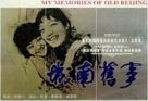 Cheng nan jiu shi - Hong Kong Movie Poster (xs thumbnail)