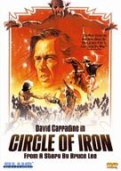 Circle of Iron - DVD cover (xs thumbnail)