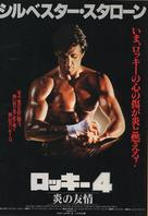 Rocky IV - Japanese Movie Poster (xs thumbnail)