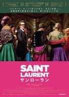 Saint Laurent - Japanese Movie Poster (xs thumbnail)