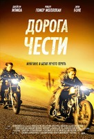 Road to Paloma - Russian Movie Poster (xs thumbnail)