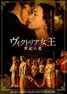 The Young Victoria - Japanese Movie Poster (xs thumbnail)