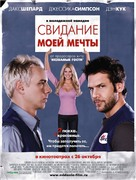 Employee Of The Month - Russian Movie Poster (xs thumbnail)
