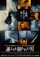 A Most Wanted Man - Japanese Movie Poster (xs thumbnail)