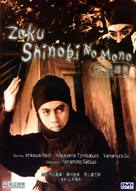 Zoku shinobi no mono - Chinese DVD cover (xs thumbnail)