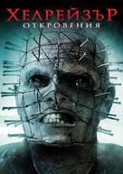 Hellraiser: Revelations - Bulgarian DVD cover (xs thumbnail)