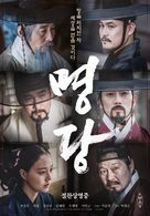 Myung-dang - South Korean Movie Poster (xs thumbnail)
