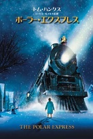 The Polar Express - Japanese Movie Cover (xs thumbnail)
