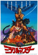 The Beastmaster - Japanese Movie Poster (xs thumbnail)