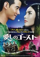 Pee Mak Phrakanong - Japanese Movie Poster (xs thumbnail)