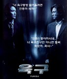 Shiri - South Korean poster (xs thumbnail)