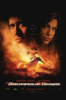 Ghost Rider - Russian Movie Poster (xs thumbnail)