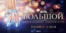 Bolshoy - Russian Movie Poster (xs thumbnail)