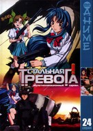 """Full Metal Panic!"" - Russian DVD movie cover (xs thumbnail)"
