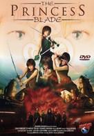 Shura Yukihime - German Movie Cover (xs thumbnail)