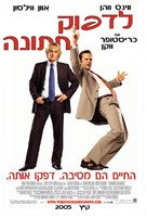 Wedding Crashers - Israeli poster (xs thumbnail)