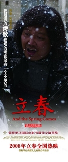 Lichun - Chinese Movie Poster (xs thumbnail)
