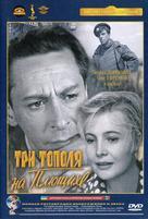 Tri topolya na Plyushchikhe - Russian Movie Cover (xs thumbnail)